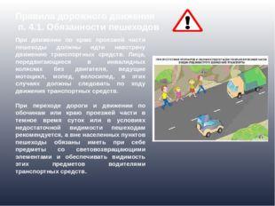 При движении по краю проезжей части пешеходы должны идти навстречу движению т