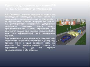 Правила дорожного движения РФ п. 4.3. Обязанности пешеходов 4.3. Пешеходы дол