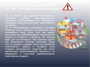 4.4. В местах, где движение регулируется, пешеходы должны руководствоваться с
