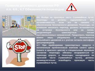 Правила дорожного движения РФ п.п. 4.6., 4.7 Обязанности пешеходов 4.6. Выйдя
