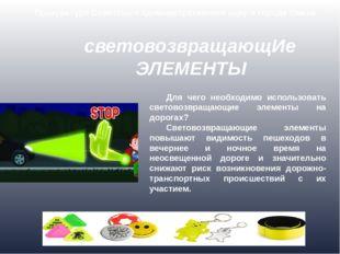 световозвращающИе ЭЛЕМЕНТЫ Для чего необходимо использовать световозвращающи