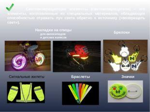 Световозвращающие элементы (световозвращатели) – это элементы, изготовленные