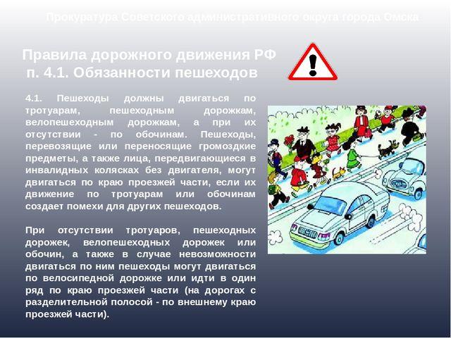 4.1. Пешеходы должны двигаться по тротуарам, пешеходным дорожкам, велопешеход...