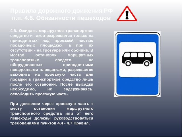 Правила дорожного движения РФ п.п. 4.8. Обязанности пешеходов 4.8. Ожидать ма...