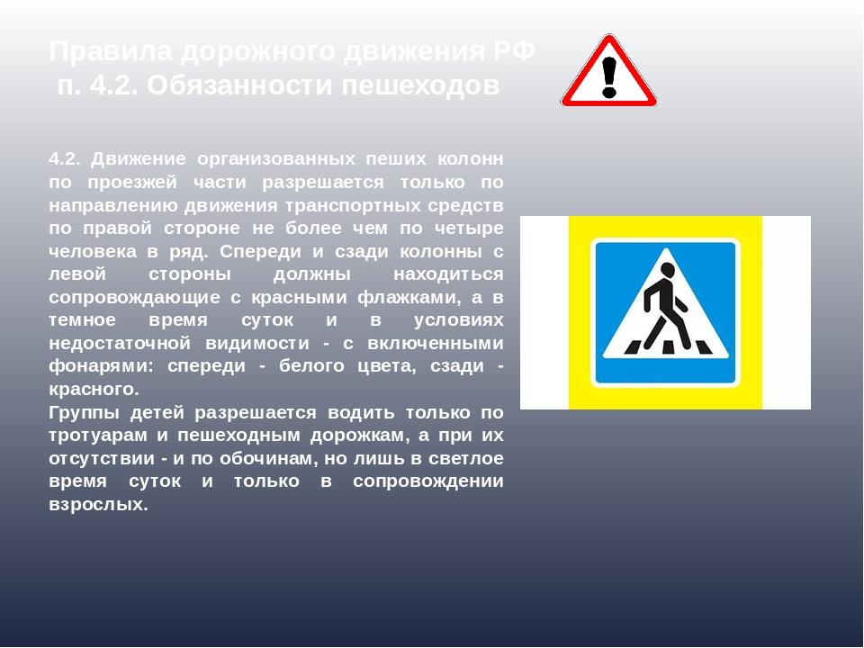 Правила дорожного движения РФ п. 4.2. Обязанности пешеходов 4.2. Движение орг...