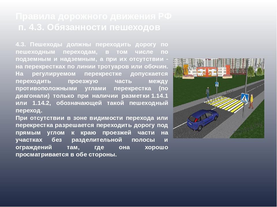 Правила дорожного движения РФ п. 4.3. Обязанности пешеходов 4.3. Пешеходы дол...