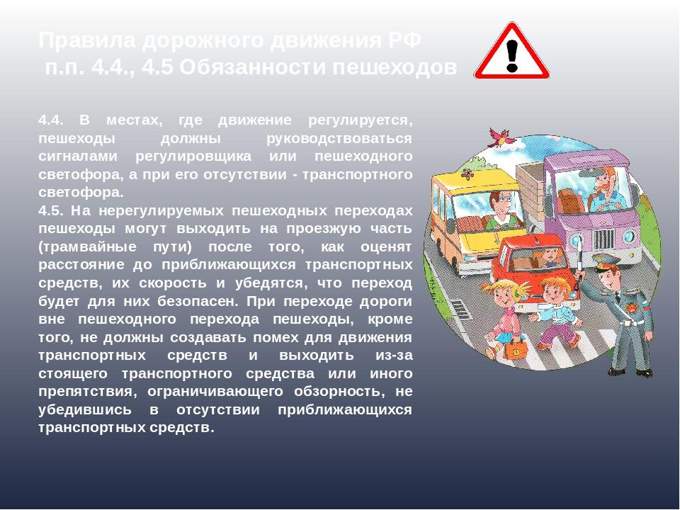 4.4. В местах, где движение регулируется, пешеходы должны руководствоваться с...