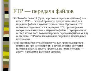 FTP — передача файлов File Transfer Protocol (букв. «протокол передачи файлов