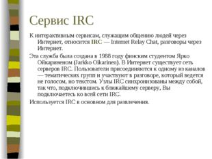 Сервис IRC К интерактивным сервисам, служащим общению людей через Интернет, о