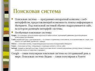 Поисковая система Поисковая система — программно-аппаратный комплекс с веб-ин