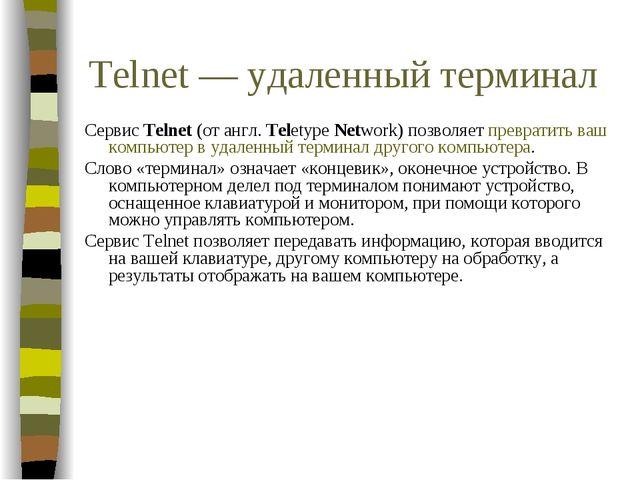 Telnet — удаленный терминал Сервис Telnet (от англ. Teletype Network) позволя...