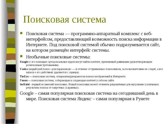 Поисковая система Поисковая система — программно-аппаратный комплекс с веб-ин...