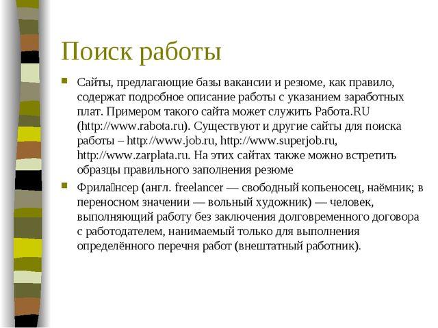 Поиск работы Сайты, предлагающие базы вакансии и резюме, как правило, содержа...