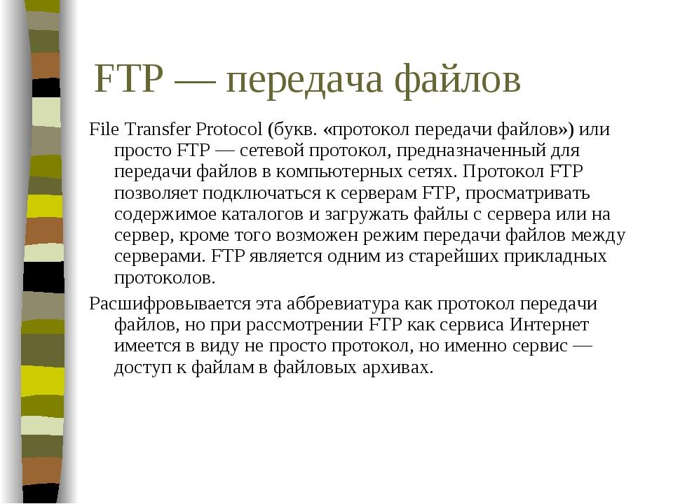 FTP — передача файлов File Transfer Protocol (букв. «протокол передачи файлов...