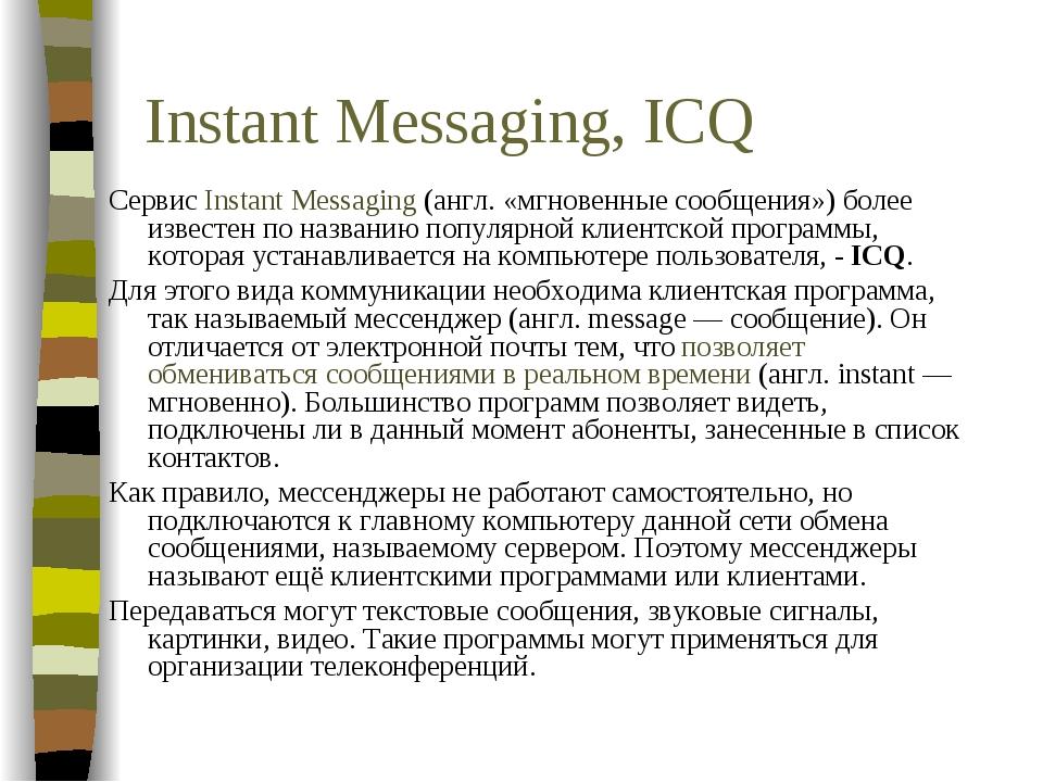 Instant Messaging, ICQ Сервис Instant Messaging (англ. «мгновенные сообщения»...