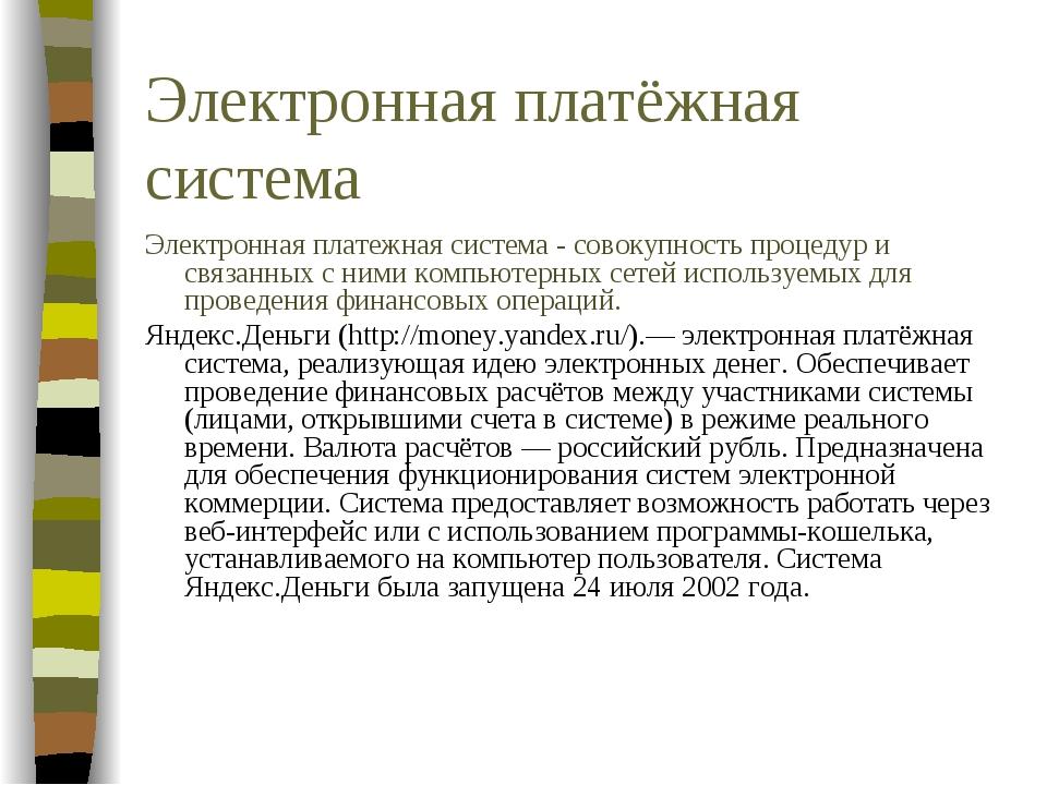 Электронная платёжная система Электронная платежная система - совокупность пр...
