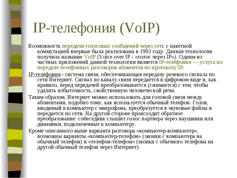 IP-телефония (VoIP) Возможность передачи голосовых сообщений через сеть с пак...