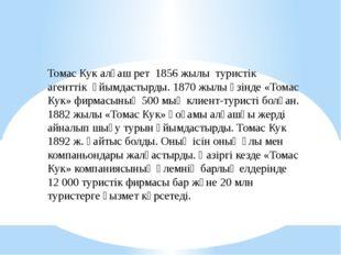 Томас Кук алғаш рет 1856 жылы туристік агенттік ұйымдастырды. 1870 жылы өз
