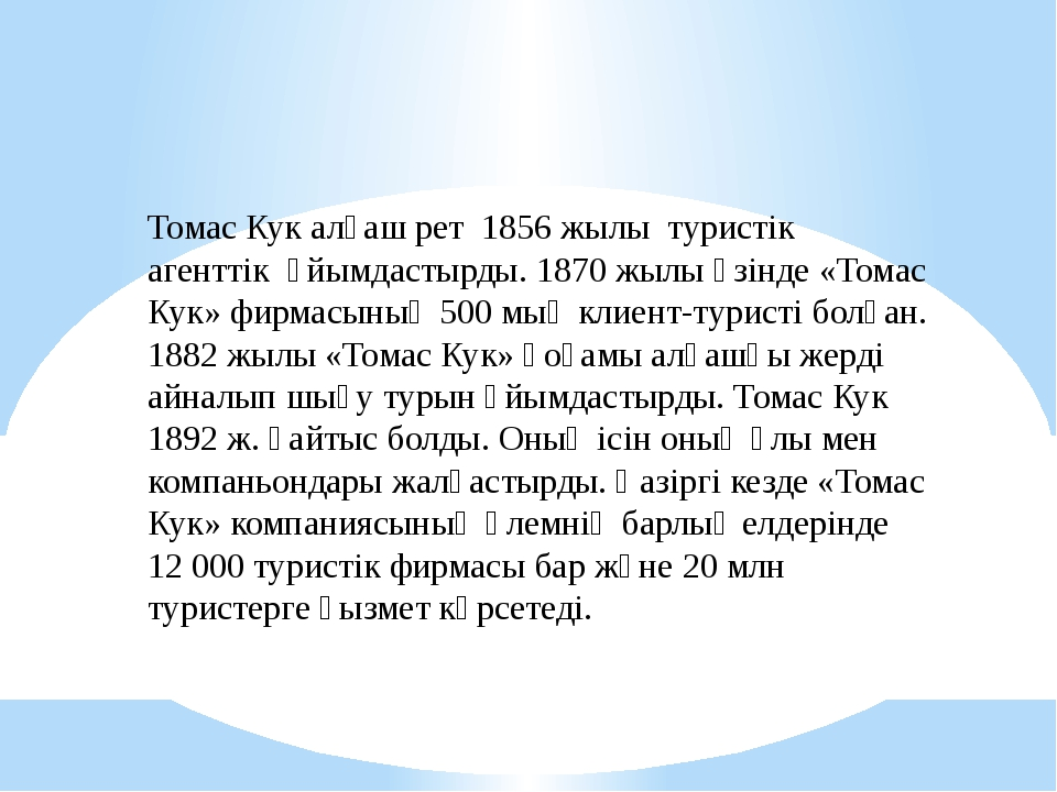 Томас Кук алғаш рет 1856 жылы туристік агенттік ұйымдастырды. 1870 жылы өз...