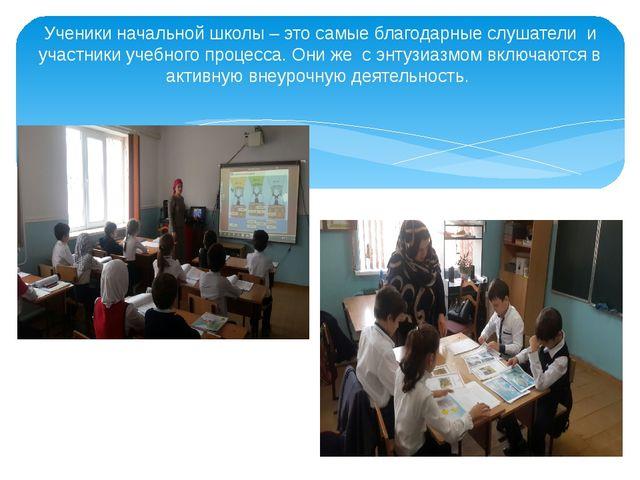 Ученики начальной школы – это самые благодарные слушатели и участники учебног...