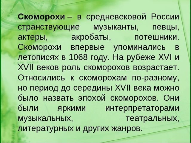 Скоморохи– в средневековой России странствующие музыканты, певцы, актеры, ак...