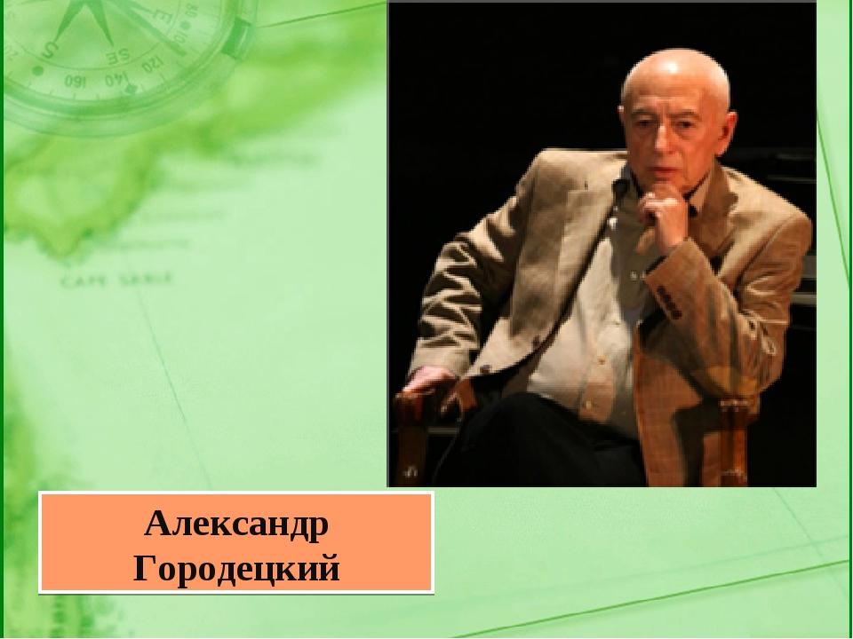 Александр Городецкий