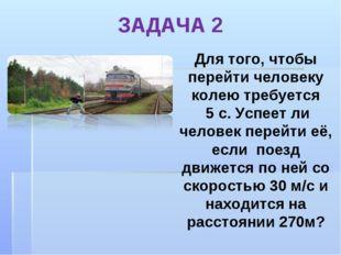 ЗАДАЧА 2 Для того, чтобы перейти человеку колею требуется 5 с. Успеет ли чело