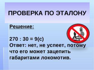 Решение: 270 : 30 = 9(с) Ответ: нет, не успеет, потому что его может зацепить