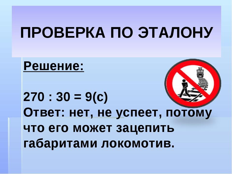 Решение: 270 : 30 = 9(с) Ответ: нет, не успеет, потому что его может зацепить...