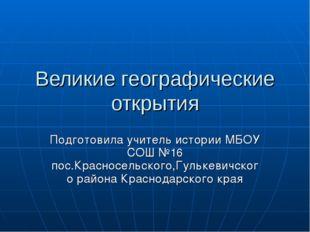 Великие географические открытия Подготовила учитель истории МБОУ СОШ №16 пос.