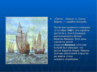 «Пинта», «Нинья» и «Санта Мария» — корабли Колумба После многодневного плаван