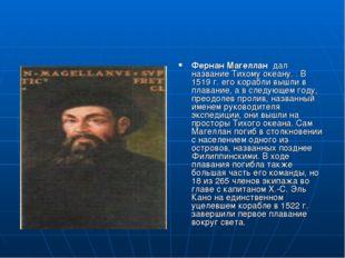 Фернан Магеллан дал название Тихому океану. . В 1519 г. его корабли вышли в п