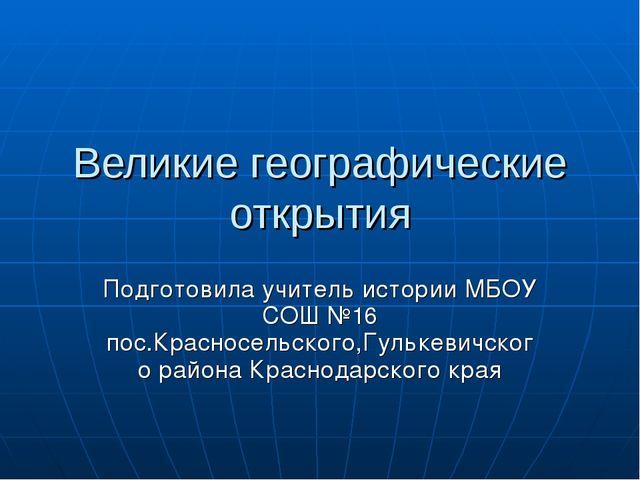 Великие географические открытия Подготовила учитель истории МБОУ СОШ №16 пос....