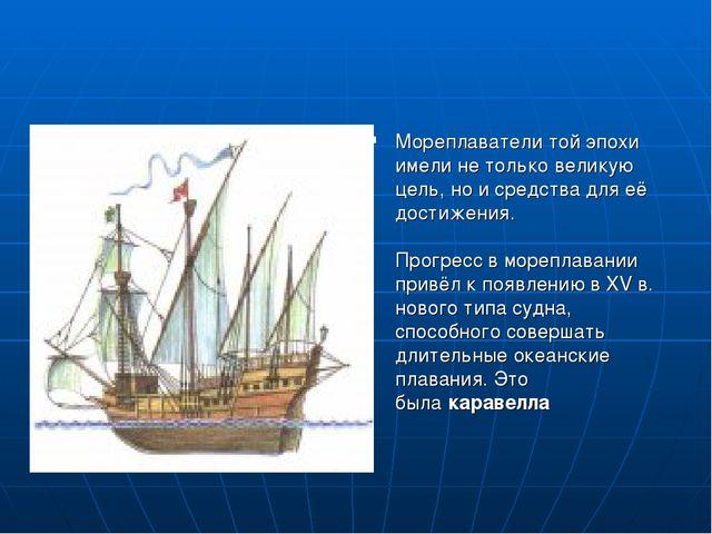 Мореплаватели той эпохи имели не только великую цель, но и средства для её до...