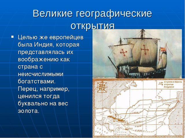 Великие географические открытия Целью же европейцев была Индия, которая предс...