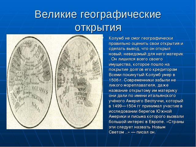Великие географические открытия Колумб не смог географически правильно оценит...