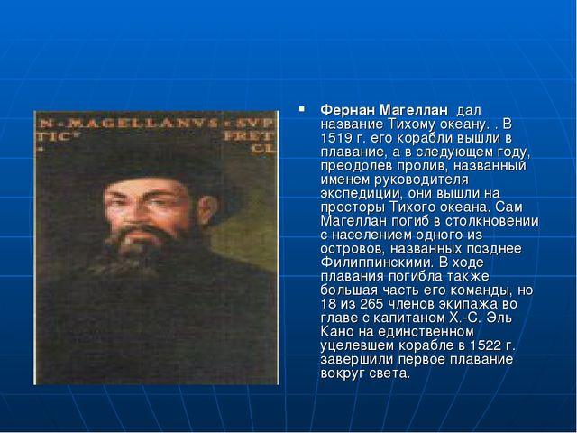 Фернан Магеллан дал название Тихому океану. . В 1519 г. его корабли вышли в п...
