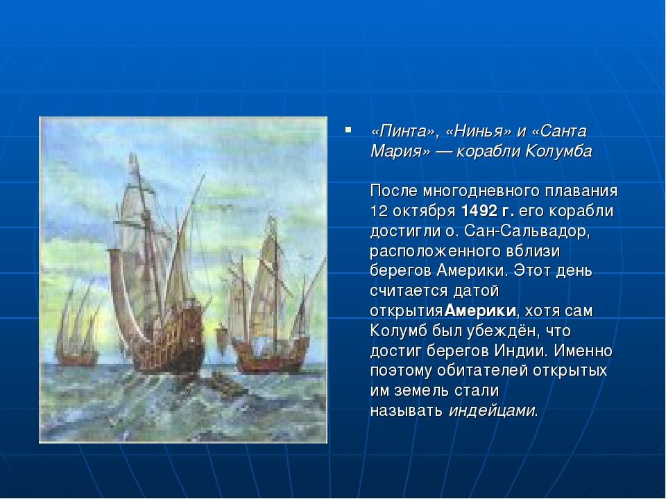 «Пинта», «Нинья» и «Санта Мария» — корабли Колумба После многодневного плаван...