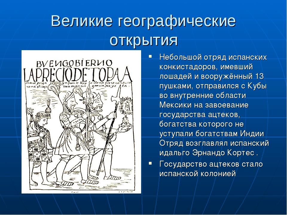 Великие географические открытия Небольшой отряд испанских конкистадоров, имев...