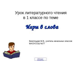 Урок литературного чтения в 1 классе по теме Игры в слова Безотецкая М.В., уч