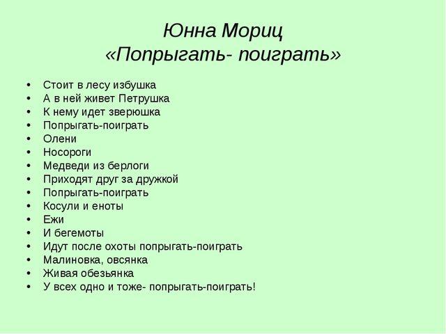 Юнна Мориц «Попрыгать- поиграть» Стоит в лесу избушка А в ней живет Петрушка...