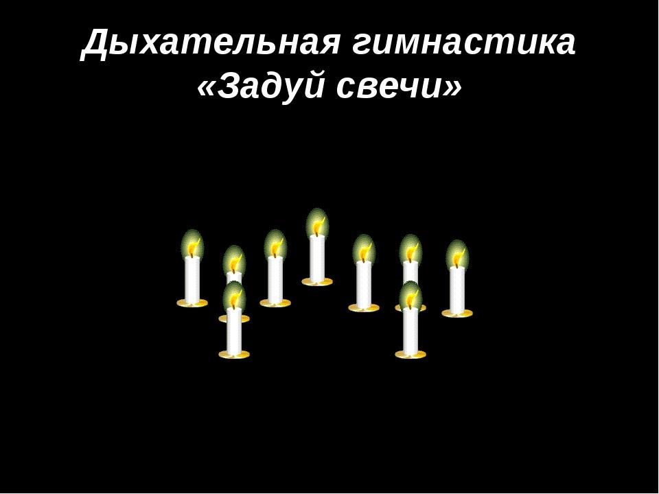 Дыхательная гимнастика «Задуй свечи»