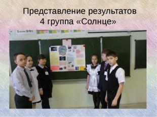 Представление результатов 4 группа «Солнце» Представление результатов 4 групп