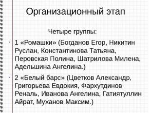 Организационный этап Четыре группы: 1 «Ромашки» (Богданов Егор, Никитин Русла