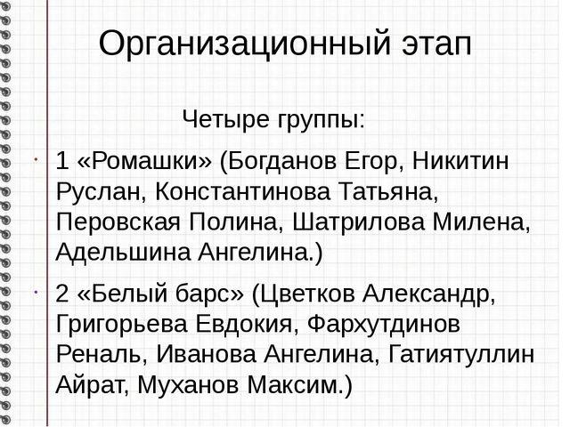 Организационный этап Четыре группы: 1 «Ромашки» (Богданов Егор, Никитин Русла...