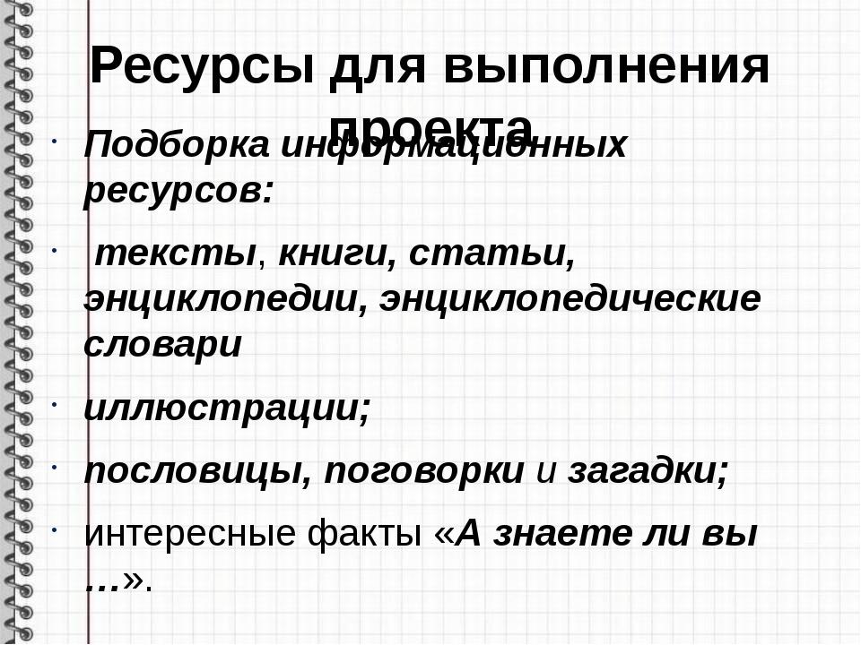 Ресурсы для выполнения проекта Подборка информационных ресурсов: тексты, книг...