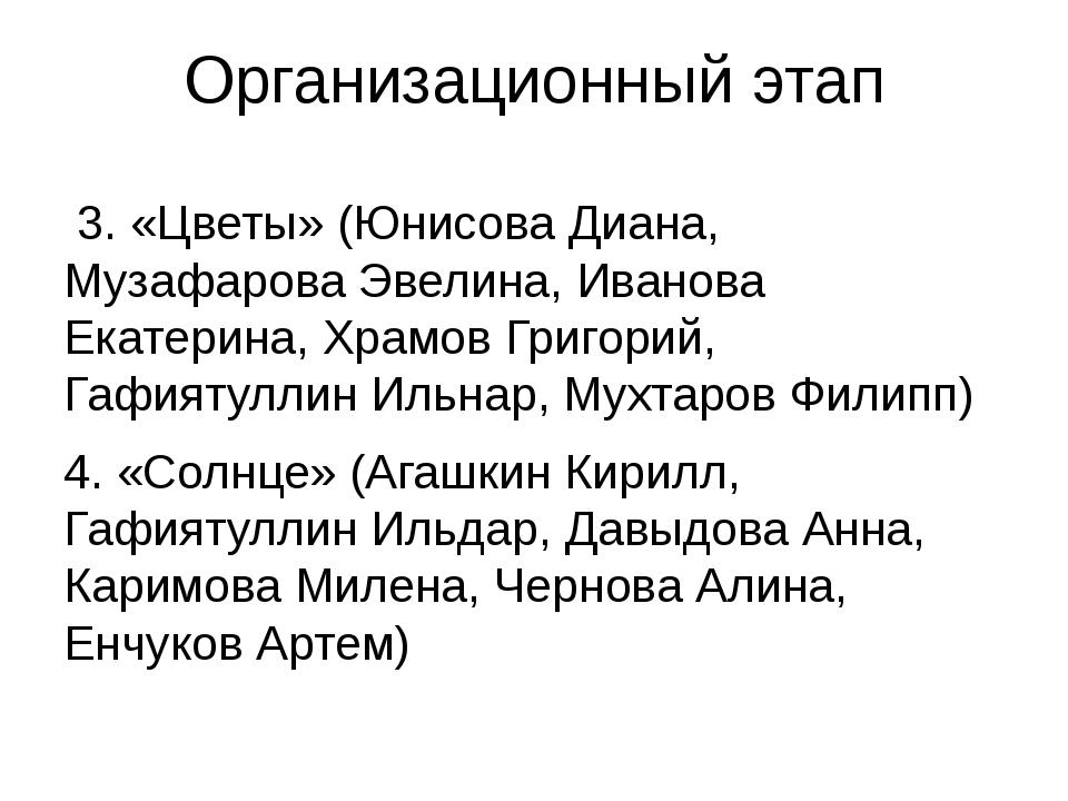 Организационный этап 3. «Цветы» (Юнисова Диана, Музафарова Эвелина, Иванова Е...