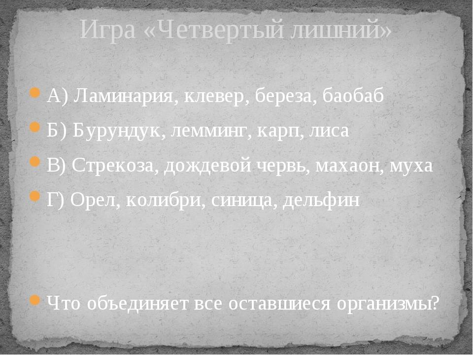 А) Ламинария, клевер, береза, баобаб Б) Бурундук, лемминг, карп, лиса В) Стре...