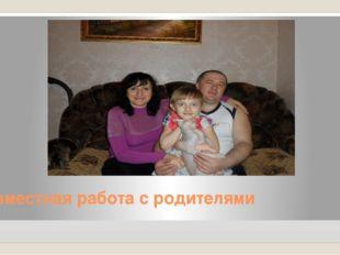Совместная работа с родителями