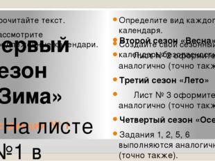 Инструкция № 1 Прочитайте текст. Рассмотрите предложенные календари. Определи